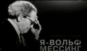 Биография Вольфа Мессинга